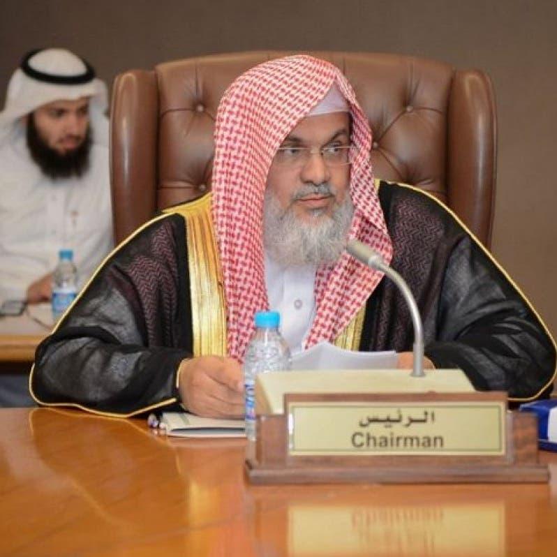 """من هو """"اللحيدان"""" الذي عينه الملك سلمان رئيساً للمحكمة العليا؟"""