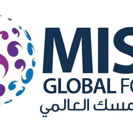 انطلاق منتدى مسك العالمي بنسخته الخامسة لتحفيز شباب العالم