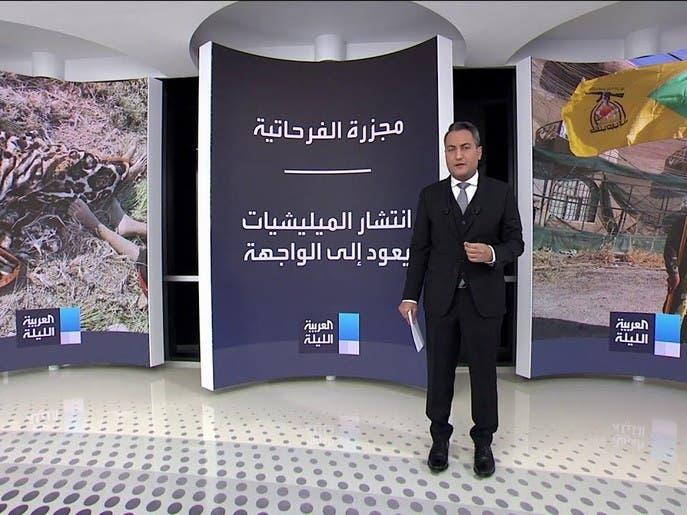 من الذي يحاول تفجير الوضع في العراق؟