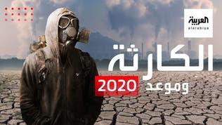 حقائق مخيفة والموعد عام 2020.. ماذا حدث في المناخ خلال 30 عاما؟