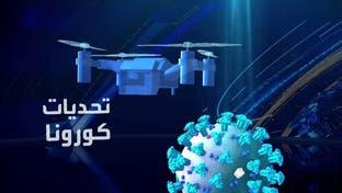 درون داخل استوديو العربية لنقل عينات كورونا