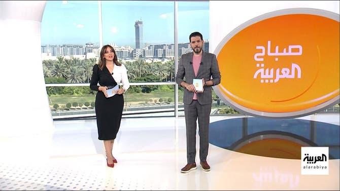 صباح العربية | الثلاثاء 20 أكتوبر 2020