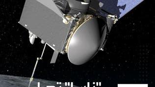 """""""هبوط تاريخي لمركبة ناسا على سطح كويكب """"بينو"""