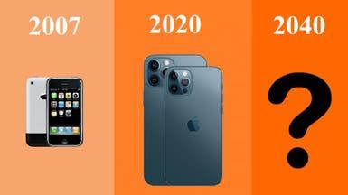 بعد 20 عاماً.. كيف سيبدو شكل هواتف آيفون؟