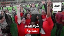 """في الجزائر.. مسابقة بكرة القدم النسائية """"لتعزيز حقوق المرأة"""""""