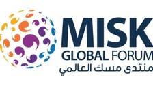 ''مسک'' عالمی فورم کا آن لائن اجلاس ریاض میں اختتام پذیر ہو گیا