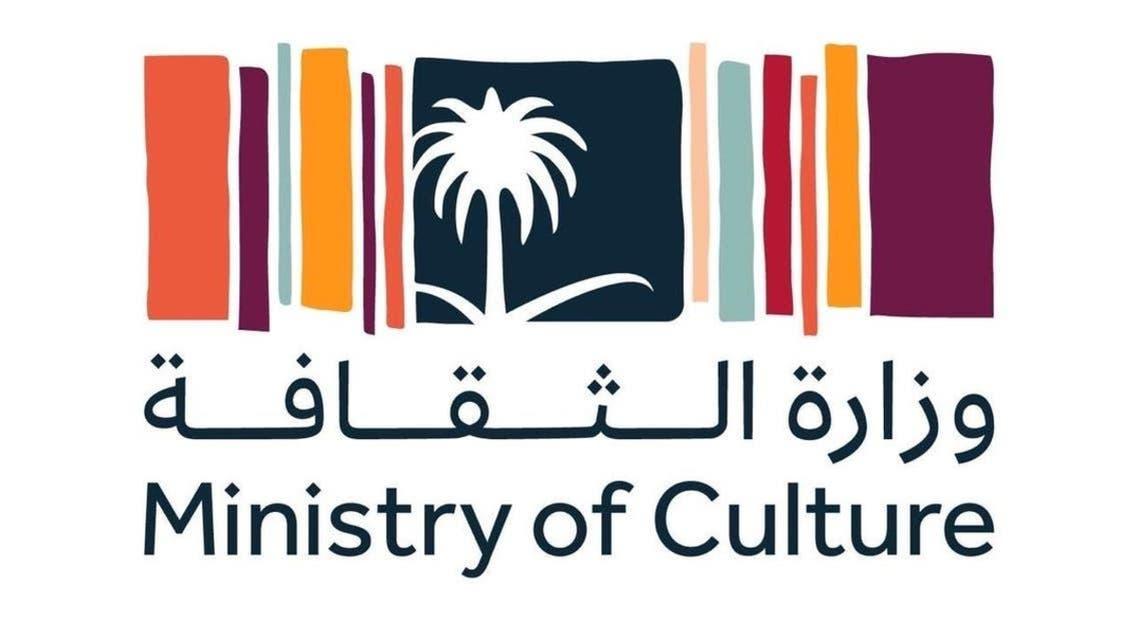 سعودی وزارت ثقافت