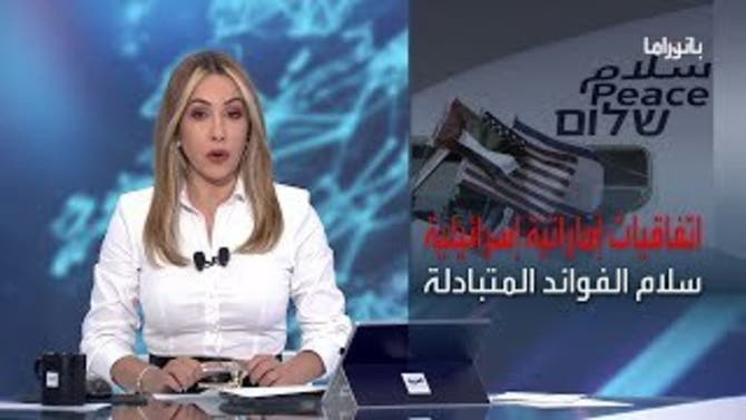 بانوراما | تفاقات الإمارات وإسرائيل.. مجالاتها وطابعها الاقتصادي والعلمي