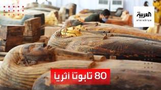 اكتشاف 80 تابوتاً في مقبرة سقارة المصرية تعود إلى 2500 عام