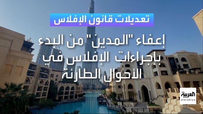 هذه أبرز التعديلات على قانون الإفلاس الإماراتي