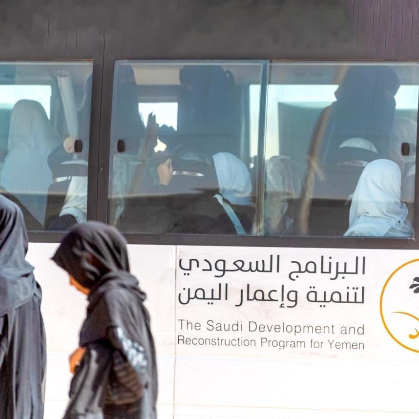 هكذا دعمت السعودية مدارسها التعليمية في اليمن