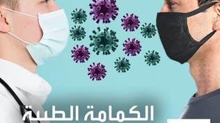 الكمامات تحد من عدوى كورونا.. لكن لا تمنعها!