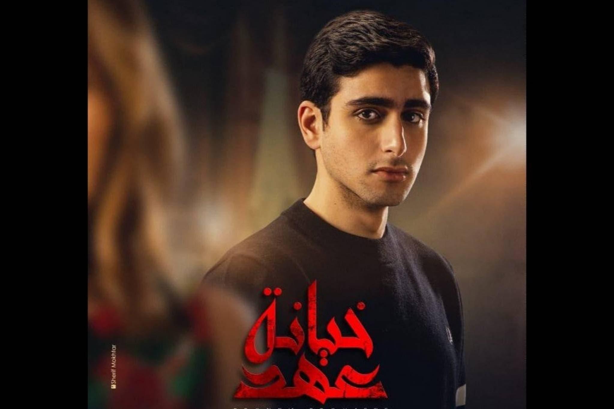 تيام مصطفى قمر من أفيش مسلسل خيانة عهد