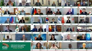 دول مجموعة العشرين تؤكد على مكافحة الفساد