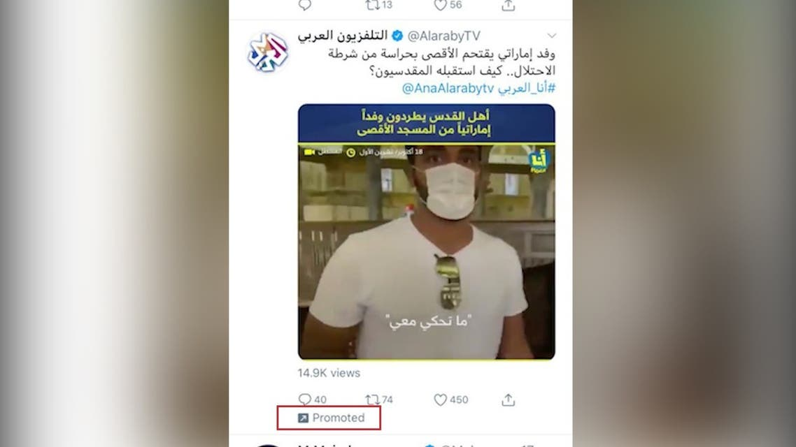 Twitter allows paid promotion of hate video posted by Qatari funded Al Araby TV
