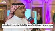 التويجري للعربية: تفاصيل اتفاقيتي السعودية مع علي بابا وهواوي