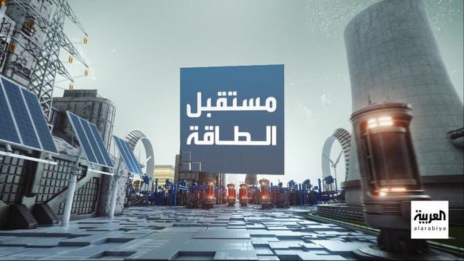 مستقبل الطاقة | جسر بري للنفط الإماراتي إلى المتوسط