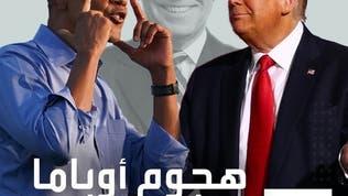 أوباما يهاجم ترمب قبل أيام من الانتخابات.. والأخير يرد