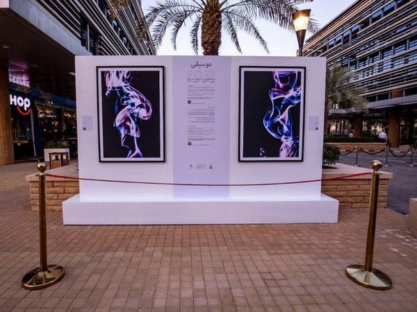 معرض فوتوغرافي موسيقي في الحي الدبلوماسي في الرياض