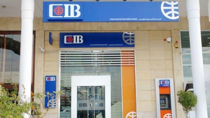 المركزي المصرييكشف مصير أموال المودعين في التجاري الدولي