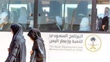 سعودی عرب یمن میں تعلیمی اداروں کے لیے کیسے مدد کر رہا ہے؟