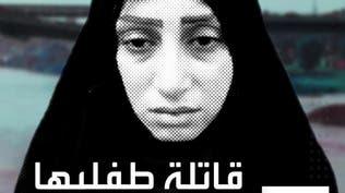 عراقية قتلت طفليها تواجه عقوبة الإعدام