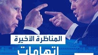 المناظرة الأخيرة.. اتهامات متبادلة بالفساد والفشل