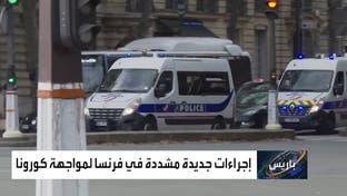 حظر تجول ليلي وإجراءات جديدة مشددة في فرنسا لمواجهة كورونا