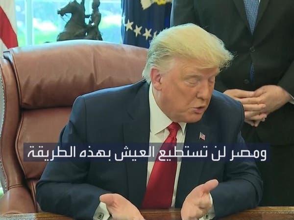 ترامپ: مصر تهدید به منفجر کردن سد رنسانس کرده که نمیتوان این کشور را سرزنش کرد