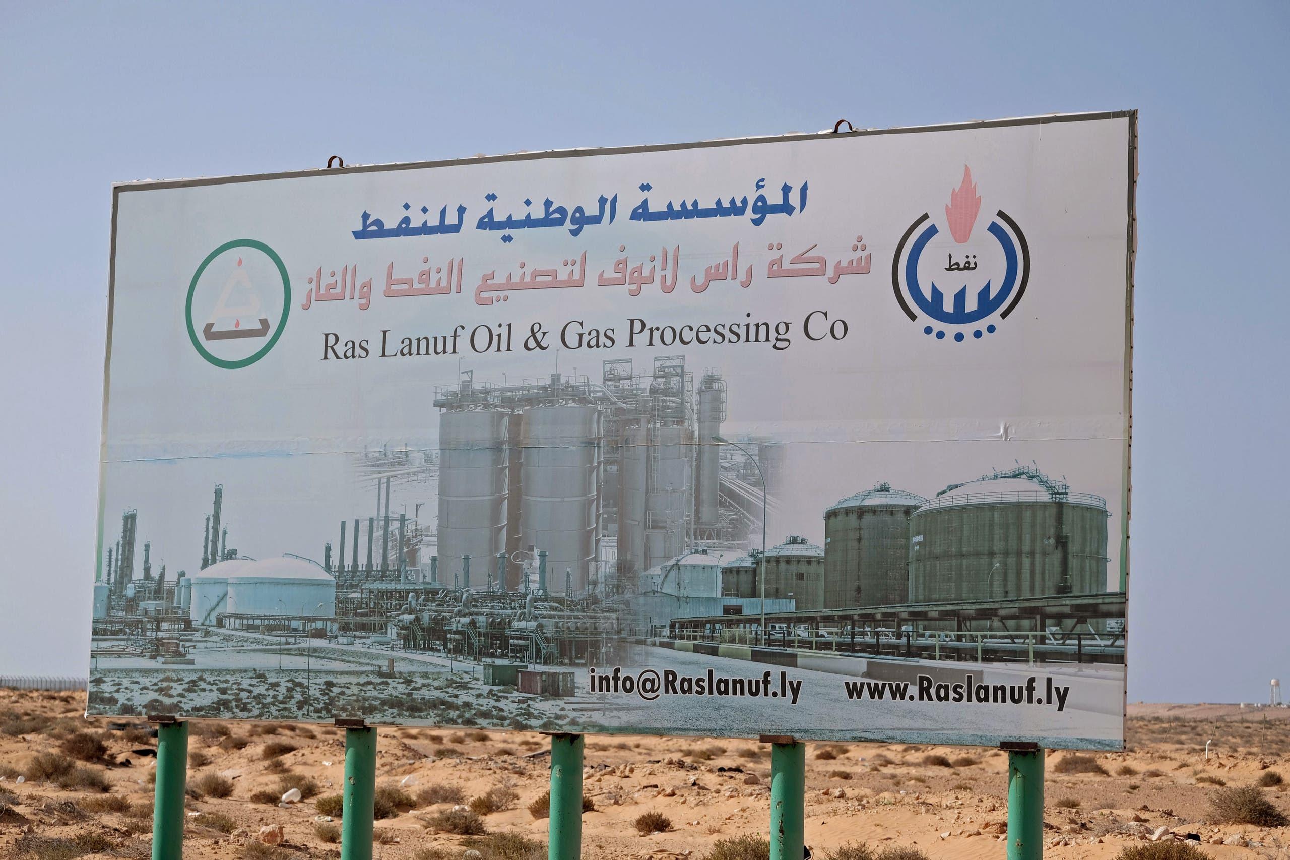 من ميناء رأس لانوف النفطي شرق ليبيا