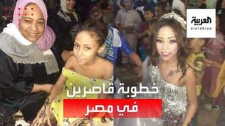حفل خطوبة لطفلين بالصف السادس الإبتدائي في مصر