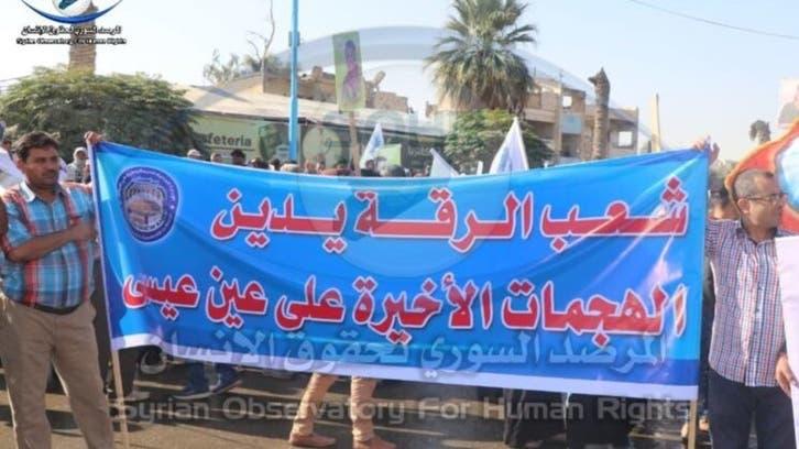 سوريا.. مظاهرات شعبية تندددبالتصعيدالتركي على ريف الرقة