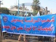 احتجاج شعبي في سوريا ضد التصعيد التركي