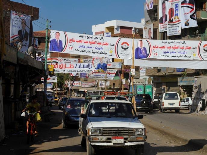 إعلان نتائج المرحلة الثانية لانتخابات مجلس النواب المصري اليوم