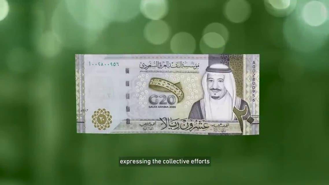 Saudi Arabia issues new twenty-riyal banknote to mark G20 presidency