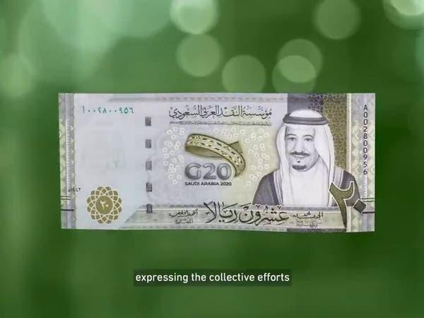 السعودية تطرح عملة تذكارية بمناسبة رئاسة مجموعة العشرين