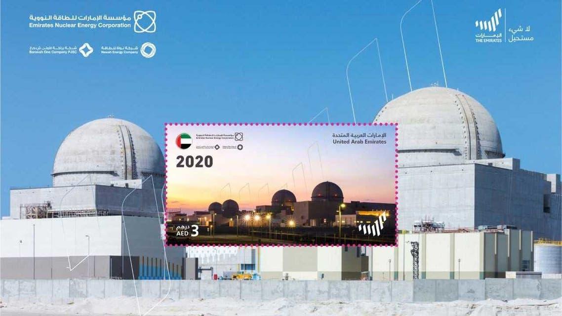 The Barakah Nuclear Plant Energy commemorative stamp. (WAM)