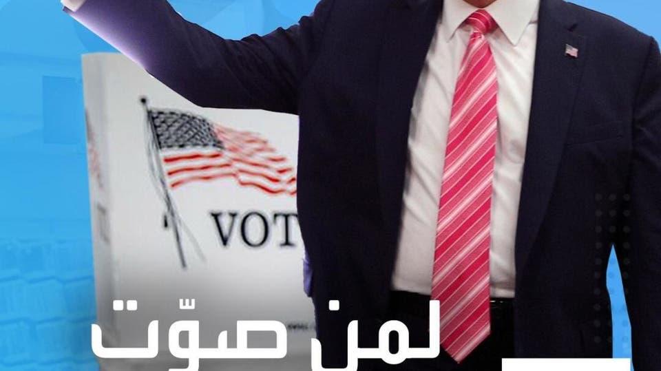 لمن صوت ترمب في انتخابات الرئاسة الأميركية؟
