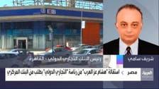 رئيس التجاري الدولي للعربية: الودائع آمنة ونستبعد تجنيب مخصصات