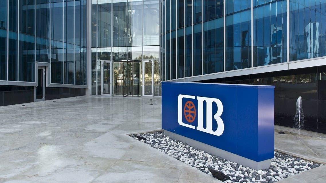 البنك التجاري الدولي مناسبة