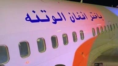 شرکت هوایی باختر افغانستان فعالیتاش را دوباره آغاز کرد