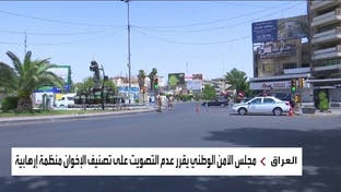 لماذا رفض العراق اعتبار الإخوان منظمة إرهابية؟