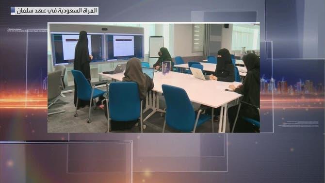مرايا | المرأة السعودية في عهد سلمان