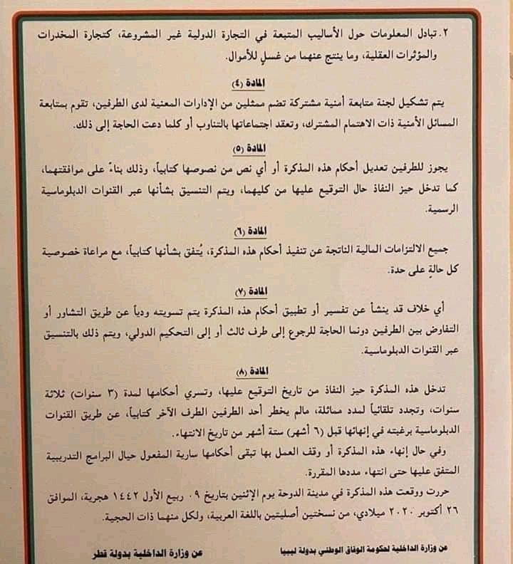 اتفاقية الأمن مع الدوحة