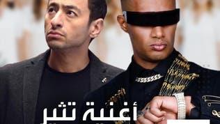 """""""الشرع حلل أربعة"""".. أغنية لمحمد رمضان وحمادة هلال تثير جدلا في مصر"""