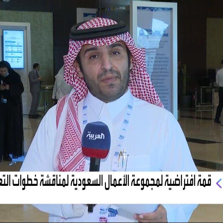 ترقب لتوصيات اجتماع مجموعة الأعمال السعودية B20