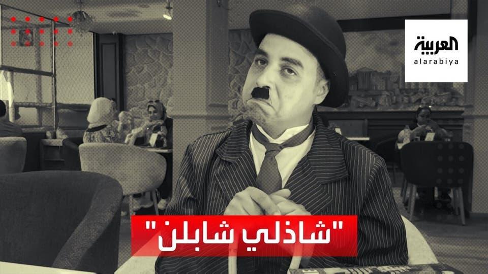 المصري أحمد الشاذلي يعيد شخصية تشارلي شابلن إلى الحياة