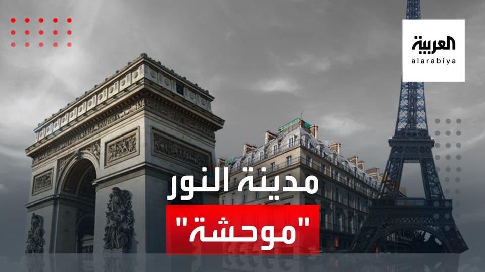 عودة الإغلاق.. شوارع باريس ليلاً تخلو من الحركة.. والسبب كورونا