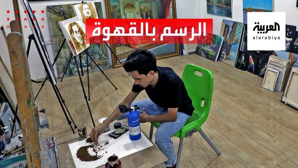 فنان عراقي يخرج عن المألوف ويبدع رسومات بالقهوة