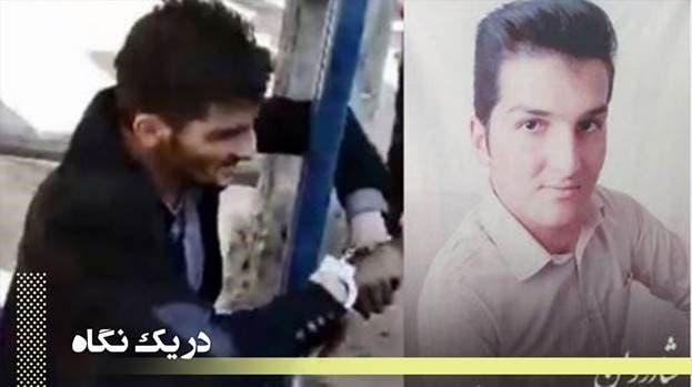 تعذيب وقتل شاب في مدينة مشهد